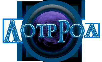 http://src.lotrrol.ru/img/logo.png